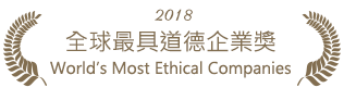 全球最具道德企業獎(World's Most Ethical Companies)