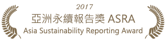 亞洲永續報告獎(Asia Sustainability Reporting Award ,簡稱ASRA)